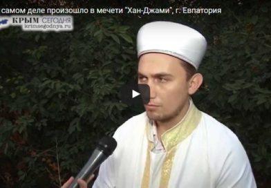 """Что на самом деле произошло в мечети """"Хан-Джами"""", г. Евпатория"""
