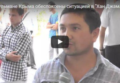 """Мусульмане Крыма обеспокоены ситуацией в """"Хан Джами"""" (видео)"""