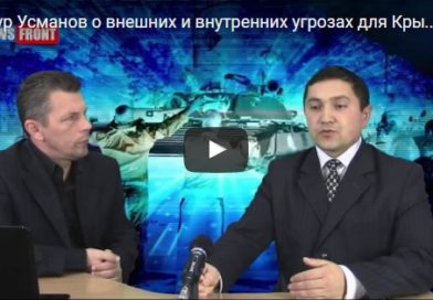 Ленур Усманов о внешних и внутренних угрозах для Крыма