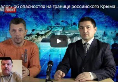 «Триалог» об опасностях на границе российского Крыма с Украиной (1 часть)