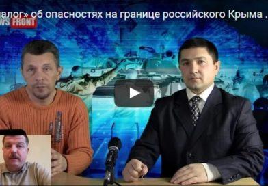 «Триалог» об опасностях на границе российского Крыма с Украиной (2 часть)