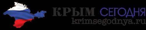 Крым сегодня – информационно-аналитический портал новостей Крыма