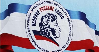 На «Великое русское слово» потратят более 8 млн рублей