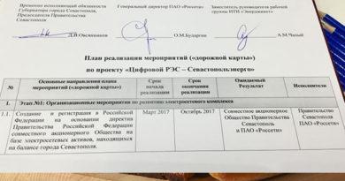 Россети утвердили план реализации проекта «Energynet» в Севастополе