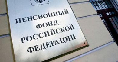 С 1 февраля страховые пенсии россиян увеличиваются на 5,4%