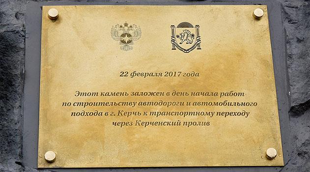 В Крыму началось строительство автоподхода к мосту через Керченский пролив