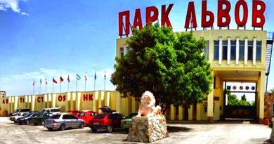 """Крымские парки """"Тайган"""" и """"Сказка"""" получили разрешения на содержание краснокнижных животных"""