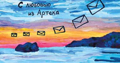«Почта России» выпустила фирменную открытку «Артека»
