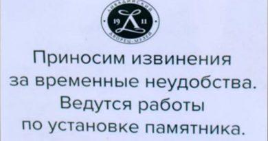 Жители Ливадии написали письмо Президенту России: нет установке памятнику Александру III