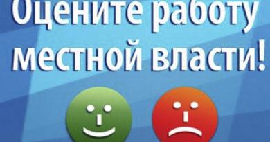В Крыму проходит социологический опрос населения по оценке эффективности деятельности органов власти