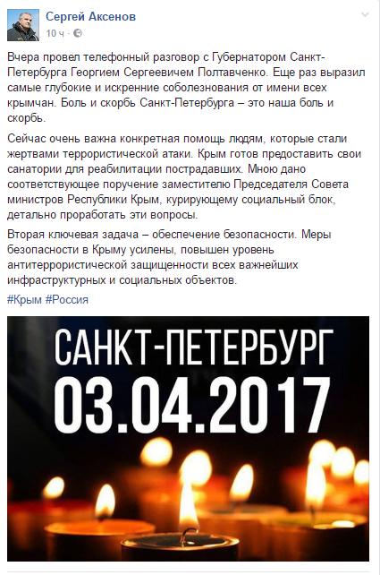 Крым примет пострадавших в Санкт-Петербурге в своих санаториях