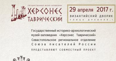 Музей-заповедник «Херсонес Таврический» открывает литературный салон