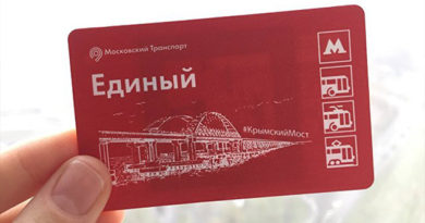 Судоходные арки моста в Крым появились на билетах московского метро