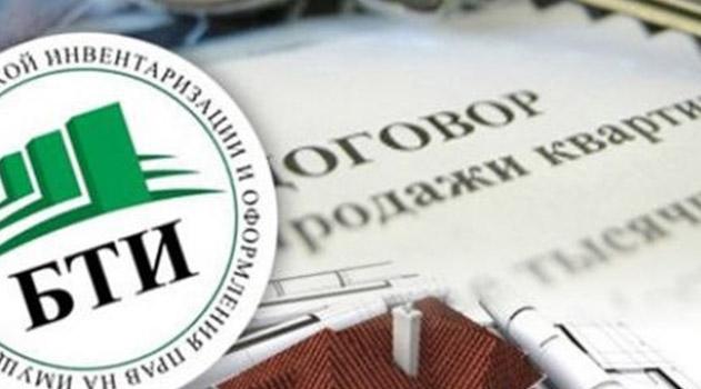 bti-predlagaet-yaltintsam-shirokij-spktr-uslug-po-oformleniyu-nedvizhimosti