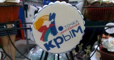 Первый магазин сувенирной продукции с новым логотипом «Я.Крым» открылся в Симферополе