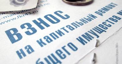 krymchane-zaplatili-v-fond-kapitalnogo-remonta-bolee-200-mln-rublej