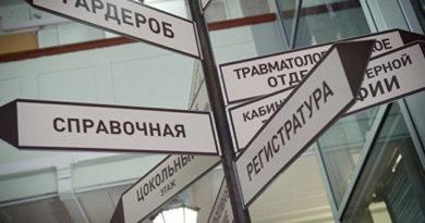 minzdrav-rk-obkataet-informatizatsiyu-v-simferopole-evpatorii-i-yalte-shaklunov