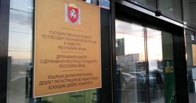 В Крыму хотят упростить процедуру удаления из Единого Госреестра дублирующих сведений