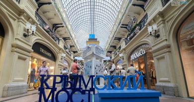 В московском ГУМе открылась выставка, посвященная Крымскому мосту