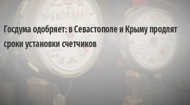 gosduma-soglasovala-prodlenie-srokov-ustanovki-schetchikov-v-krymu