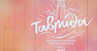 """Смена ОНФ для молодых журналистов пройдет 26-31 августа на форуме """"Таврида"""""""