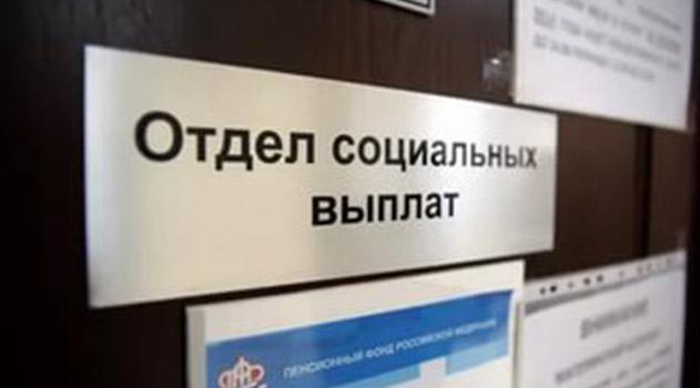 krymchane-poluchili-na-milliard-rublej-sotsvyplat-bolshe-chem-v-proshlom-godu