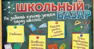 v-yalte-shkolnyj-bazar-nachnet-rabotat-10-avgusta