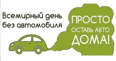yaltintsam-predlagayut-na-den-otkazatsya-ot-avtomobilej