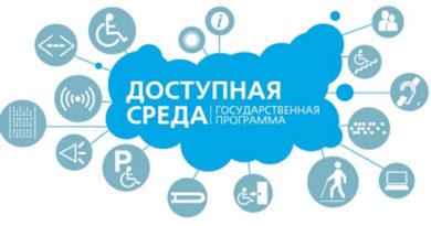 administratsiej-goroda-prinyata-munitsipalnaya-programma-napravlennaya-na-sozdanie-dostupnoj-sredy-dlya-invalidov-i-malomobilnyh-grupp-naseleniya
