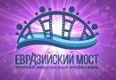 В Ялте состоялось торжественное закрытие II Ялтинского Международного кинофестиваля «Евразийский мост»