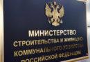 Минстрой РФ принял новые сметные нормативы для Крыма