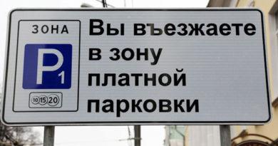 nazvana-stoimost-parkovki-v-tsentre-sevastopolya