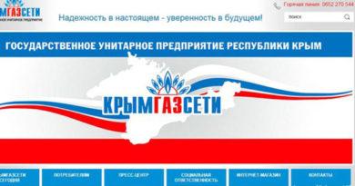 detskaya-bolnitsa-predstavitelstvo-prezidenta-i-600-abonentov-simferopolya-sutki-budut-otklyucheny-ot-gaza
