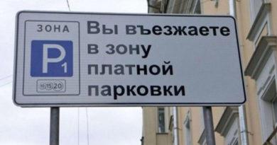 s-15-noyabrya-parkovki-v-balaklave-stanut-platnymi