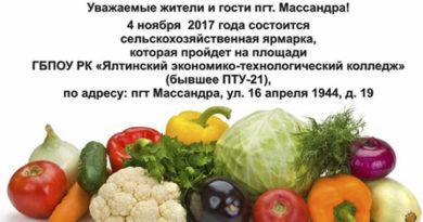 v-massandre-yalta-zavtra-4-noyabrya-projdet-selskohozyajstvennaya-yarmarka