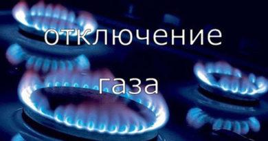 v-yalte-ogranichat-podachu-gaza