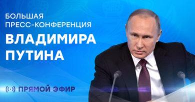 bolshaya-press-konferentsiya-vladimira-putina-pryamaya-translyatsiya