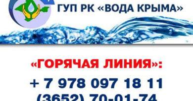 filialy-vody-kryma-budut-rabotat-v-prazdniki-za-isklyucheniem-1-yanvarya
