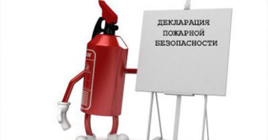 mchs-informiruet-predprinimatelej-yalty-ob-izmeneniyah-v-deklaratsii-pozharnoj-bezopasnosti