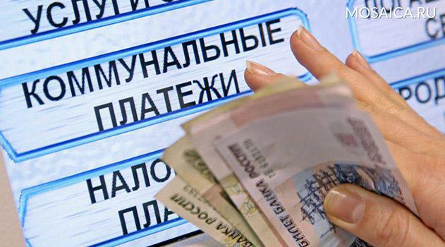 upravlyayushhie-kompanii-budut-obyazany-raskryvat-strukturu-tarifov-zhkh