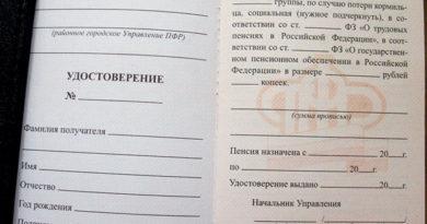 v-kerchi-perestali-prinimat-dokumenty-na-poluchenie-pensionnyh-udostoverenij