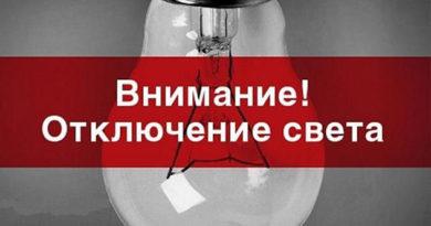 vnimanie-otklyuchenie-elektroenergii