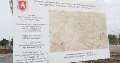 v-krymu-nachalos-stroitelstvo-trassy-simferopol-evpatoriya-mirnyj