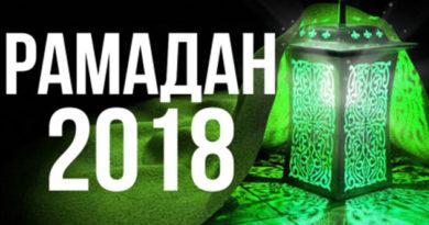 Более 1 миллиарда мусульман начинают Пост в четверг, 17 мая