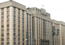 Что исключила Госдума из законопроекта по контрсанкциям во II чтении