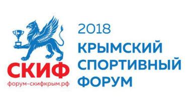 uchastniki-krymskogo-sportivnogo-foruma-skif-obsudyat-rabotu-s-bolelshhikami