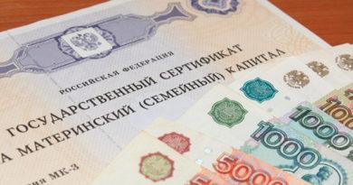 pravitelstvo-rf-vneslo-izmeneniya-v-poryadok-ispolzovaniya-materinskogo-kapitala