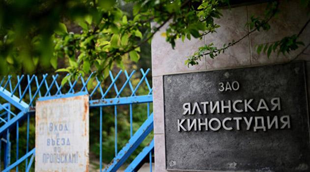 protsess-poshel-yaltinskuyu-kinostudiyu-peredayut-v-federalnuyu-sobstvennost