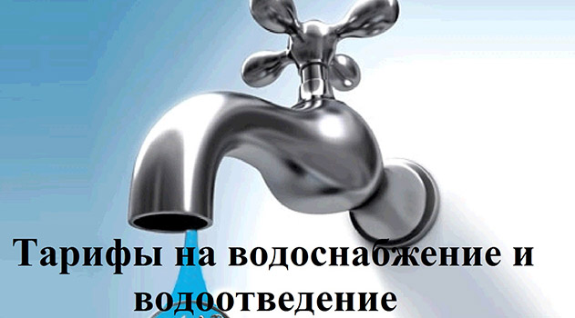 vodokanal-napomnil-yaltintsam-o-novyh-tarifah-na-vodu-s-1-iyulya