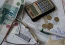 Минэкономразвития предлагает учесть повышение НДС при расчете тарифов ЖКХ